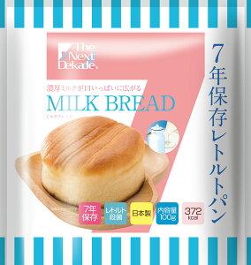 ◆The Next Dekade 7年保存レトルトパン ミルク 1ケース(入数 50袋)
