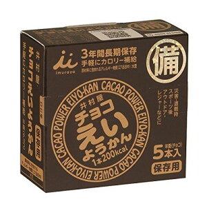 ◆井村屋 チョコえいようかん 羊羹(練) 55gX5本入 3年保存 1ケース(入数 20箱)