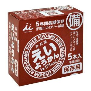 ◆井村屋 えいようかん 羊羹(練) 60gX5本入 5年保存 1ケース(入数 20箱)