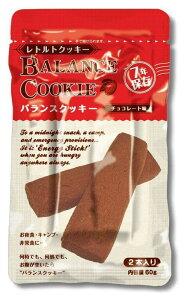 ティープラス レトルトクッキー バランスクッキー 7年保存 チョコレート味 1袋 こちらの商品は賞味期限2026年12月です