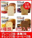 アスト 新食感ベーカリー 4種類 8缶セット プレーン・黒糖・オレンジ・コーヒー【オススメ】賞味期限2021年1月 非常用食料