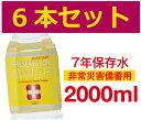 PRESERVATION WATER 7年保存 2000ml  6本入 (非常災害備蓄用)【オススメ】