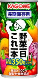 ◆カゴメ 野菜ジュース 野菜一日これ一本 5.5年保存 1ケース(入数 30本)