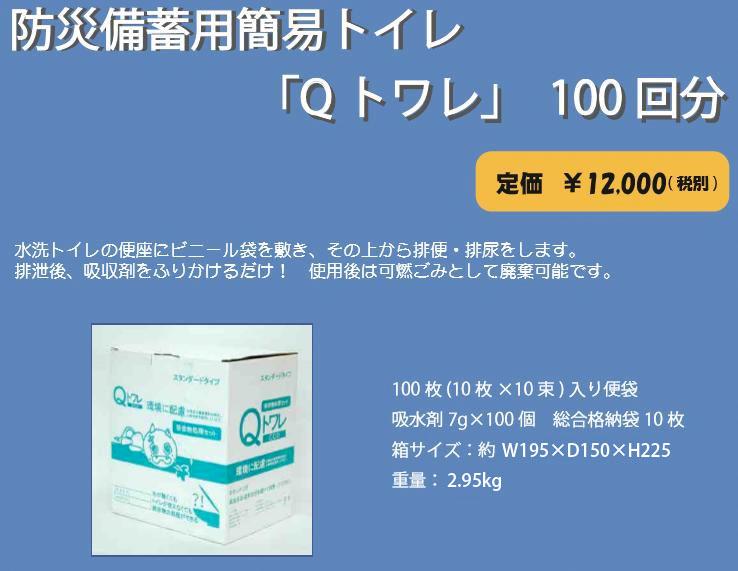 災害時に必要な緊急トイレ Qトワレ コンパクト 100回分 防災備蓄用簡易トイレ