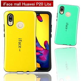 【優良正規取扱店iFace mall】【スーパーDEAL】【送料無料】iface mall ifacemall iFace mall for huawei P20/huawei P20 Pro/huawei P20 liteケース スマホケース