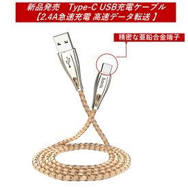 【320円引き 20%OFF 全機種対応】【送料無料】Type-C USB充電ケーブル  【高純度線芯 急速充電 高速データ転送 】高品質なタイプc USBケーブル Galaxy Xperia Huaweiなど対応