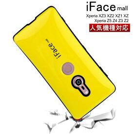 【優良正規取扱店iFace mall】【送料無料】】iFace mall Xperia XZ2 XZ1 XZP XZ)スマホケース ケース(全11色)