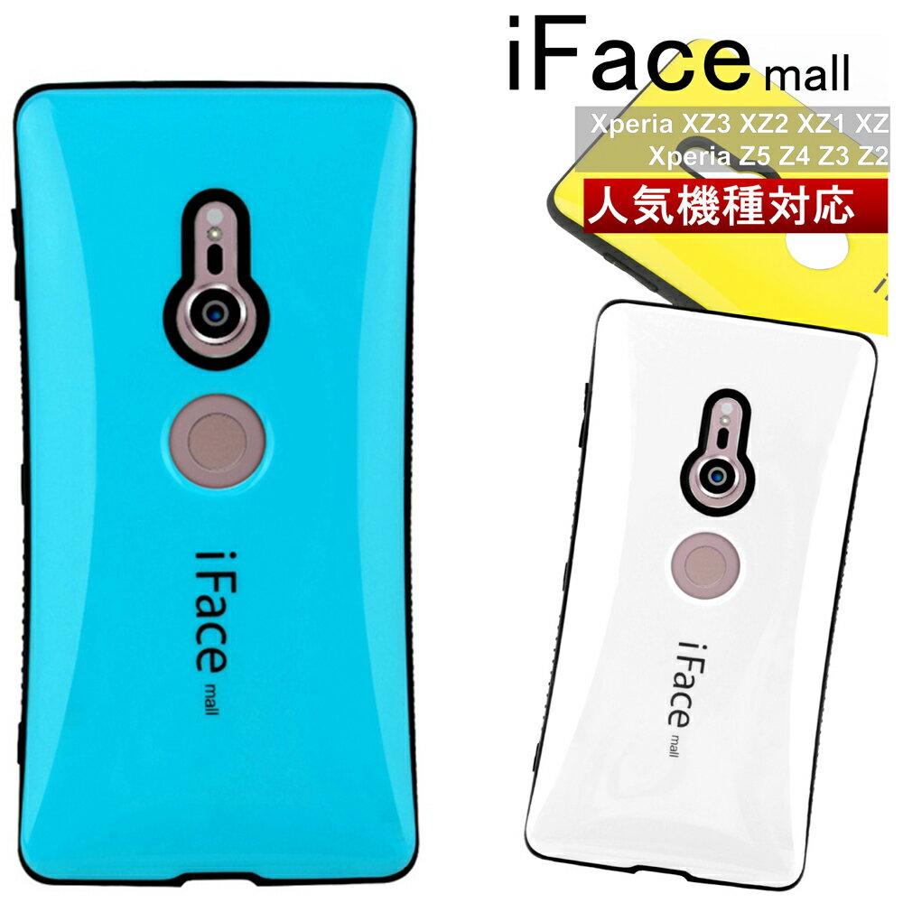 【iFace mall正規取扱店】【送料無料】iface mall ifacemall Xperia XZ2 XZ1 XZP XZ)スマホケース ケース(全11色)