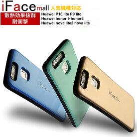 【優良正規取扱店iFace mall】【送料無料】iface mall ifacemall iFace mall for huawei P9 lite用ケースhuawei P9 lite P9 huawei P10 lite huawei nova lite huawei nova lite 2 huawei honor 8 honor 9