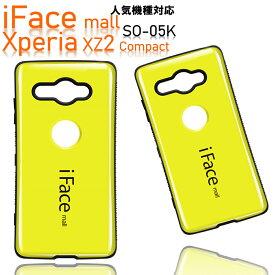 【優良正規取扱店iFace mall】【送料無料】Xperia XZ2 Compact SO-05K Xperia XZ1 Compact SO-02K iFace mall エクスペリア Xperia XZ2 Compact SO-05K用スマホケース アイフェイス モール かわいい ケース