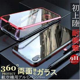 【送料無料】マグネットケース 正面 背面ガラス ガラスケース アルミ iphoneケース アイフォンケース 全面保護 マグネット吸着 クリアケース 360度フルカバー アイホン 両面ガラス iPhonexr iPhonexs Max iPhonex