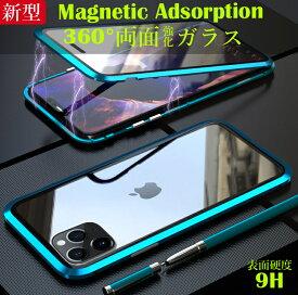 【20倍ポイント】【送料無料】マグネット 正面 背面ガラス ガラスケース アルミ iphoneケース アイフォンケース クリアケース 360度フルカバー アイホン アイフォンカバー 両面ガラス 前後ガラス iPhonexr iPhonexs MAX iPhone xs iphone 11pro max スマホケース
