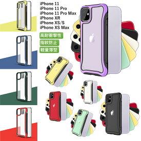 【送料無料】クリア 透明 iPhone 11 Pro ケース  iphone XS MAX iphoneX iphone XR ケース カバー iPhone 11Pro MAX カバー アイフォン11プロ ケース アイフォン11 Pro カバー スマホケース 人気 耐衝撃 指紋防止 カメラ保護