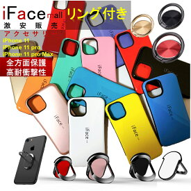 【リング付き】【20倍ポイント 50%OFF 半額】【優良正規取扱店iFace mall】【送料無料】iFacemall ケース iPhone11Pro ケース カバー iPhone11Pro カバー アイフォン11プロ ケース 11 プロ アイフォン11 Pro カバー 11 Pro カバー スマホケース iPhone11 Pro 人気