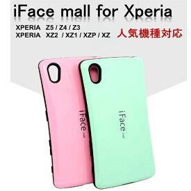 【1000円引きクーポン発行中】【送料無料】iface mall ifacemall iFace mall for Xperia Z5 Z4 Z3ケース スマホケース