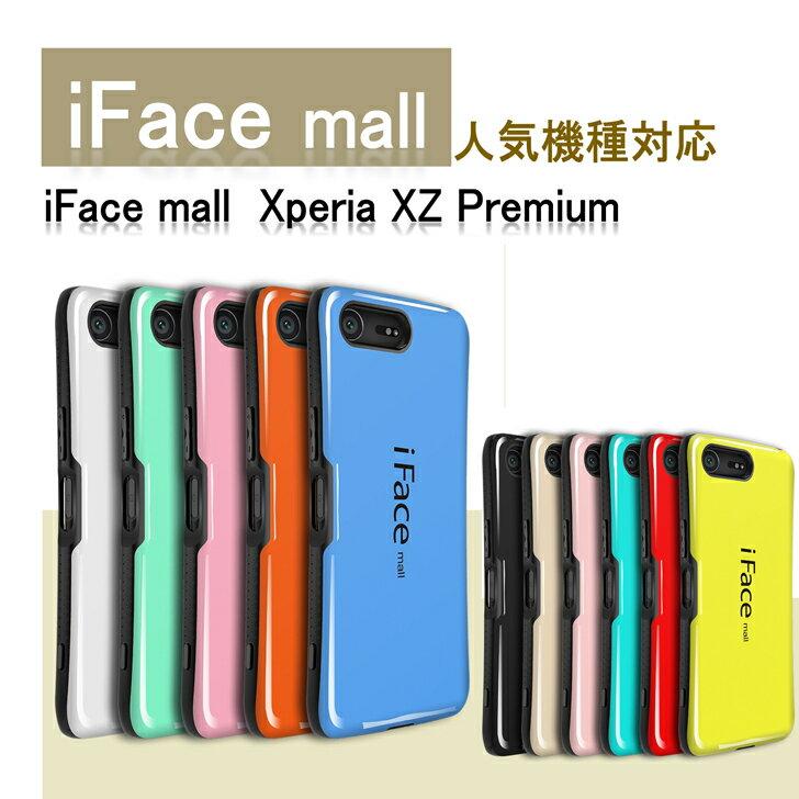 【送料無料】ifacemall iFace mall for Xperia XZ Premium XZ2/XZ1/XZP/XZ/XZ Premium)(全11色)