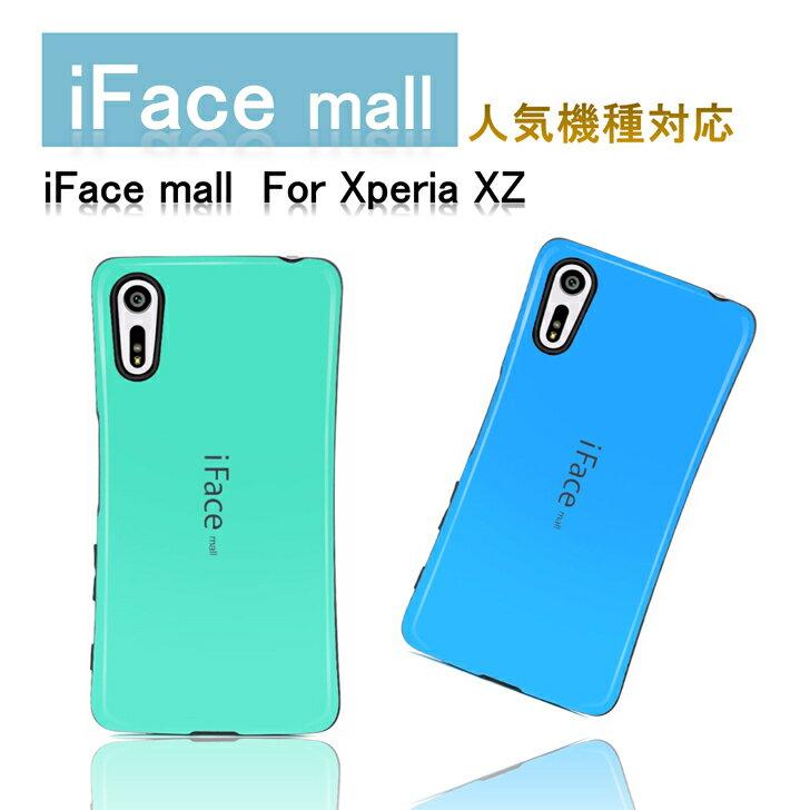 【送料無料】ifacemall iFace mall for Xperia XZ
