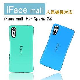 【1000円引きクーポン発行中】【iFace mall正規取扱店】【全機種対応】【送料無料】iface mall ifacemall iFace mall for Xperia XZ スマホケース ケース