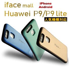 【優良正規取扱店iFace mall】【送料無料】 iFace mall for huawei P9 lite用ケースhuawei P9 lite P9 huawei P10 lite huawei nova lite huawei nova lite 2 huawei honor 8 honor 9