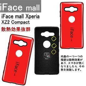 【リング付き】【優良正規取扱店】【送料無料】iface mall ifacemall for Xperia XZ2 Compact SO-05KXperia XZ1 Compact SO-02K XZ2 premium XZ3 エクスペリア XZ2 Compact SO-05K用スマホケース アイフェイス モール ケース