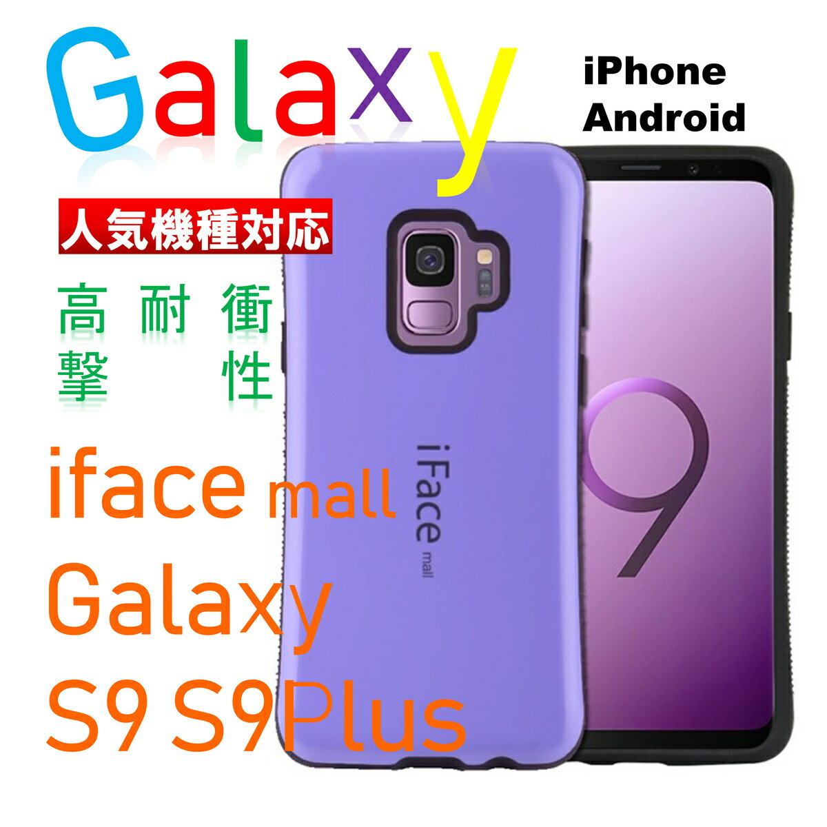 全商品2点ご購入500円OFF ポイント5倍【送料無料】iface mallifacemalliFace mall for Samsung Galaxy S9S9 Plus スマホケース Galaxy S7 Edge Galaxy S8カバー S6 Galaxy S6 Edge Galaxy Note8 Note9 note 8 note 9 ケース かわいい