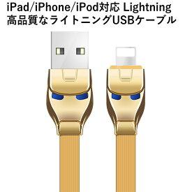 【280円引き 20%OFF】【送料無料】新品発売 iPad/iPhone/iPod対応 Lightning 高品質なライトニングUSBケーブル 2.4A急速充電 高速データ転送