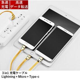 【1000円引きクーポン発行中送料無料】新品発売 USB 3in1充電ゲーブル Lightning &Micro& TYPE-C 急速充電対応 高速データ転送