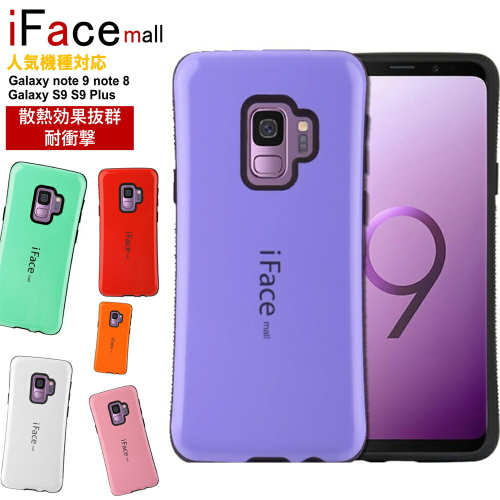 【 10倍ポイント 期限限定】【iFace mall正規取扱店】【送料無料】iface mallifacemalliFace mall for Samsung Galaxy S9S9 Plus スマホケース Galaxy S7 Edge Galaxy S8カバー S6 S6 Edge Note8 Note9 note 8 note 9 ケース