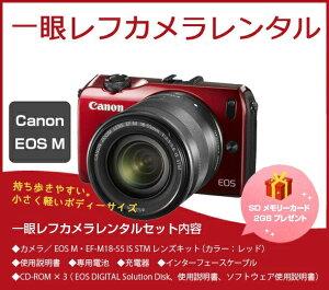 【一眼レフカメラレンタル】canon/キャノン一眼レフカメラ/ミラーレスカメラEOSM・EF-M18-55ISSTMレンズキット〔レッド〕【送料無料】