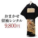 留袖 レンタル/柄選びは、「京都かしいしょう」におまかせ!セレクト黒留袖レンタル16点フルセット!あんしんパック付…