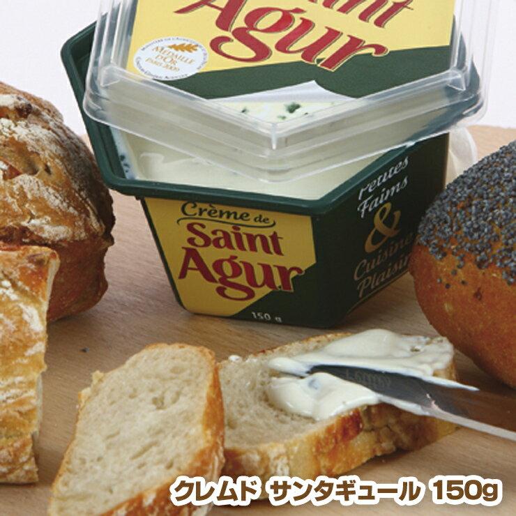 クレムドサンタギュール 150g (ぬるチーズ)