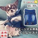 犬 服 犬服 犬の服 ドッグウェア ベスト ジャケット デニム ジーンズ 【送料無料】 【おしゃれ 可愛い トイプードル …