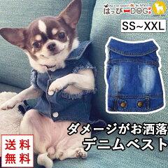 犬の服ドッグウェア犬服ベストジャケットデニムジーンズ