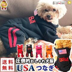 【メール便送料無料】USA犬の服つなぎオーバーオール前ボタンドッグウェア犬服パーカー