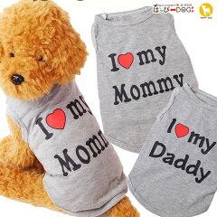 【メール便送料無料】IlovemyMommyDaddy犬の服タンクトップドッグウェア犬服伸縮性ありTシャツ生地