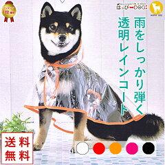 【メール便送料無料】着せやすいカッパレインコート雨具犬用犬の服ドッグウェア犬服犬洋服