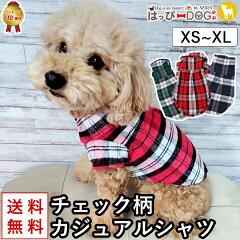【メール便送料無料】チャック柄シャツ犬の服ドッグウェア犬服前ボタン犬洋服