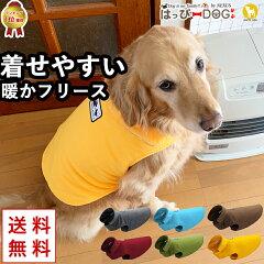 【メール便送料無料】着せやすいマジックテープフリース犬の服ドッグウェア可愛いおしゃれ通販犬服洋服