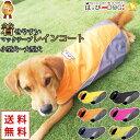 【ポイント7倍】【ランキング1位獲得】犬のカッパ 犬 服 犬服 犬の服 アウター レインコート 着せやすい ドッグウェア…