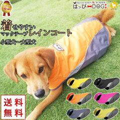 【メール便送料無料】着せやすいレインコート犬の服ドッグウェア犬服カッパマジックテープ雨具可愛いおしゃれ通販犬服洋服かわいい犬服お洒落ペット服