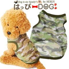 【メール便送料無料】犬服犬の服ドッグウェア犬服タンクトップ迷彩アーミー可愛いおしゃれ通販犬服洋服かわいい犬服お洒落ペット服ワンちゃん服