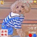【2枚目半額クーポン発行中】 犬 服 犬服 犬の服 ドッグウェア 犬用品 つなぎ ロンパース オーバーオール ボーダー 【…