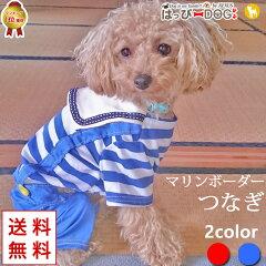 【メール便送料無料】犬の服ドッグウェア犬服つなぎオーバーオールボーダー可愛いおしゃれ通販犬服洋服かわいい犬服お洒落ペット服ワンちゃん服