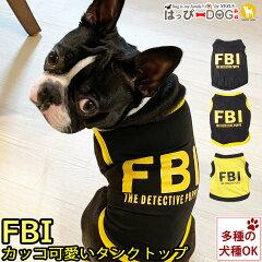 【メール便送料無料】犬服犬の服ドッグウェア洋服犬服タンクトップ家着FBI可愛いおしゃれ通販犬服洋服かわいい犬服お洒落ペット服ワンちゃん服