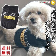 【メール便送料無料】犬服犬の服ドッグウェア洋服犬服タンクトップ家着POLICE可愛いおしゃれ通販犬服洋服かわいい犬服お洒落ペット服ワンちゃん服