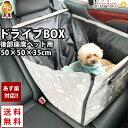 【ランキング堂々1位獲得】ドライブボックス カーボックス ドライブシート ペット カーシート シートカバー 犬用 キャ…