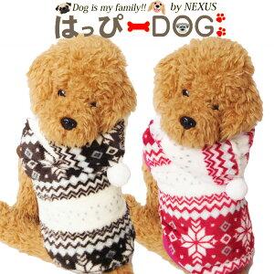 犬 服 犬服 犬の服 セーター ニット ノルディック パーカー トレーナー スウェット ドッグウェア 【送料無料】 【おしゃれ 可愛い トイプードル チワワ ダックス 柴犬 洋服】