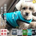 犬 服 犬服 犬の服 タンクトップ プリント ドッグウェア 【送料無料】 【秋冬 秋 冬 小型犬 中型犬 大型犬 かわいい …