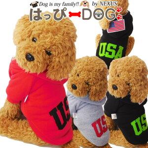 犬 服 犬服 犬の服 パーカー トレーナー スウェット 星条旗 USA ドッグウェア 前ボタン 【送料無料】 【おしゃれ 可愛い トイプードル チワワ ダックス 柴犬 洋服】