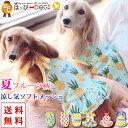 【楽天スーパーSALE割引】犬 服 犬服 犬の服 タンクトップ キャミソール フルーツ ドッグウェア【春夏 春 夏 かわいい…